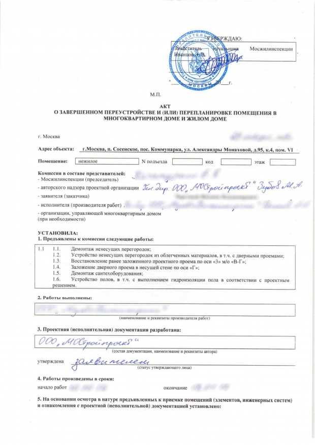 Документы для оформления перепланировки квартиры и согласования проекта: какие нужно подготовить?